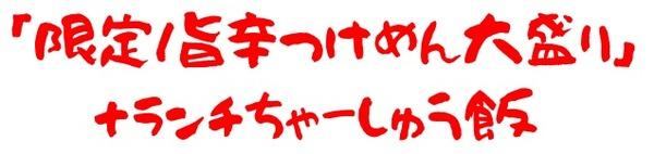 20200826武蔵2