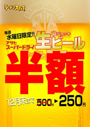 20151102_beer