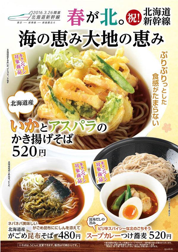 160316_ekisoba_news