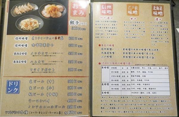 壱歩menu2