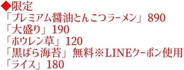 20210316山岡家1