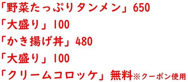 20210916山田うどん1