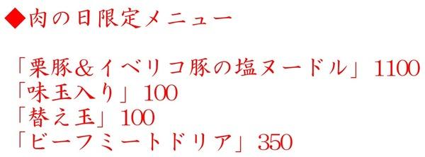 20200729五ノ肉1