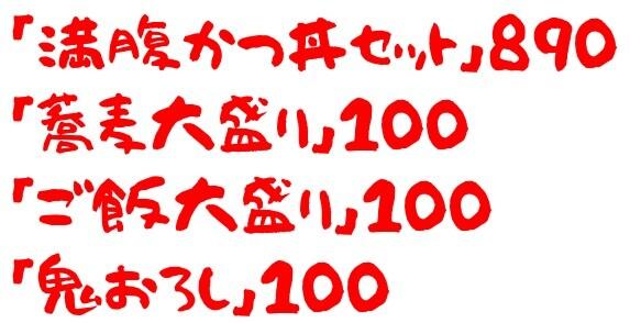 20200815ゆで太郎1