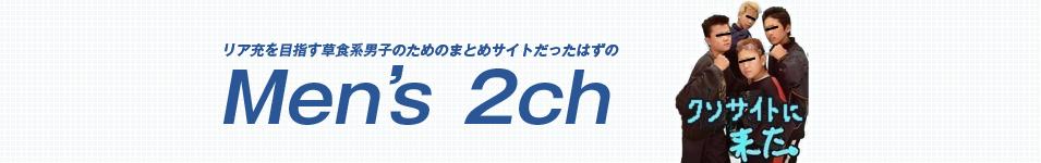 Men's 2ch