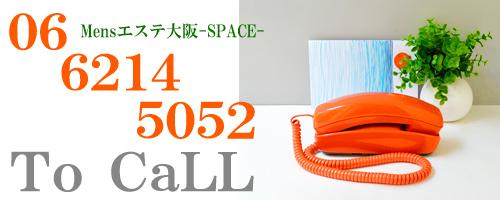 TEL06-6214-5052