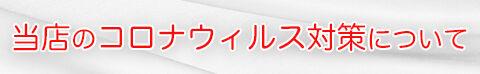 corona_banner_sp