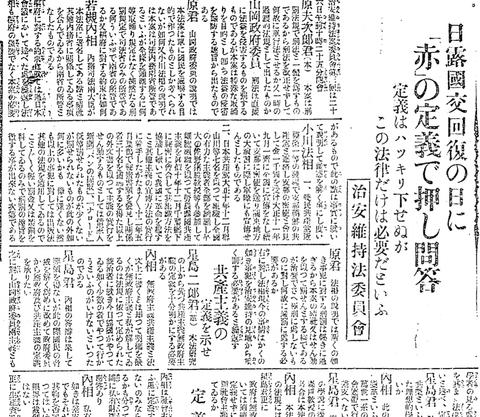 1大正14年2月27日付朝日新聞