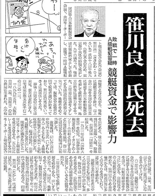 19950719笹川訃報