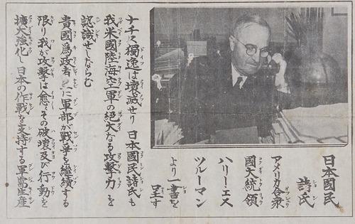 昭和20年5月8日トルーマン無条件降伏