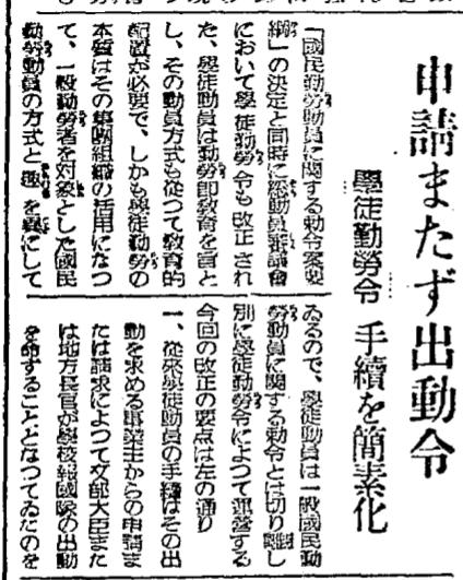 昭和20年1月21日付朝日新聞