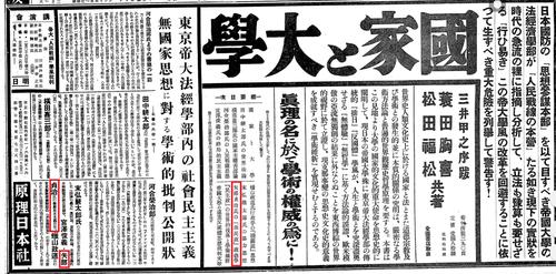 昭和13年2月25日付朝日新聞
