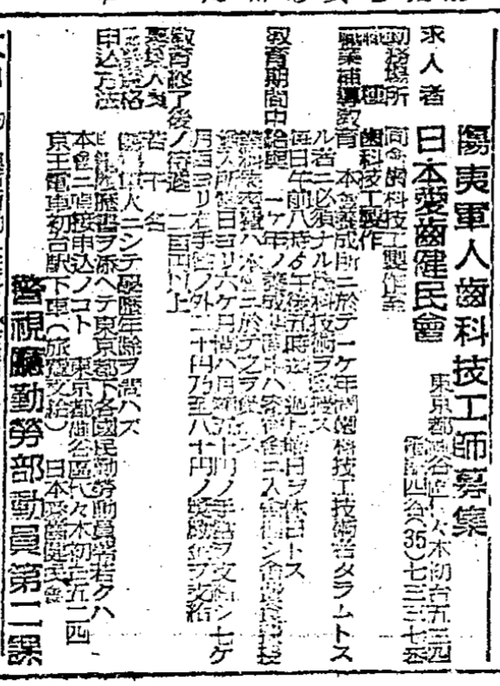 1945年8月10日