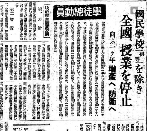 昭和20年3月19日付朝日新聞