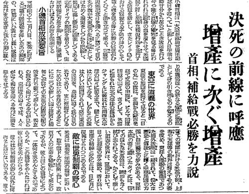 昭和19年12月8日付朝日新聞「首相、補給戦必勝を力説」