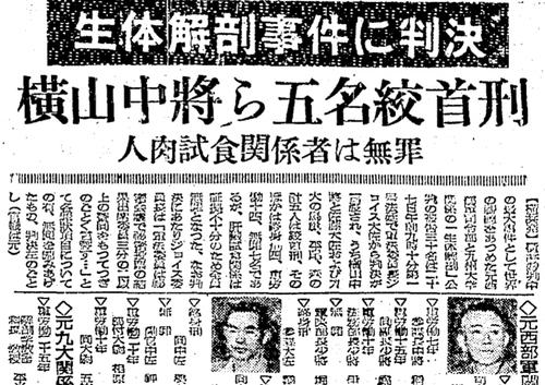 1948年8月28日付朝日新聞
