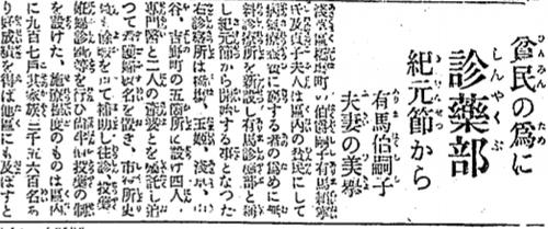 貧民の為に診薬部(大正9年2月10日付朝日新聞)