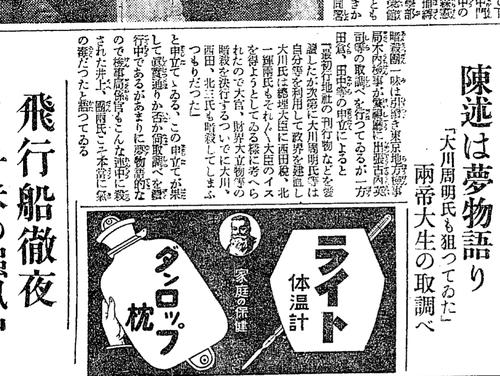 昭和7年3月18日陳述は夢物語り 「大川周明氏も狙っていた」