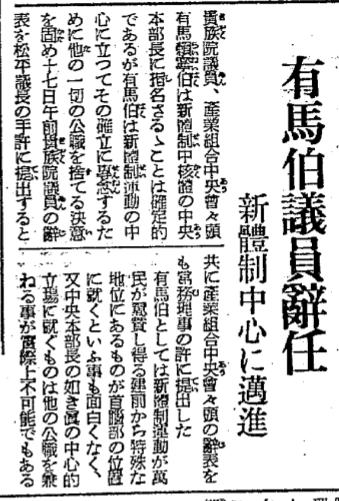 議員を辞任し新体制に邁進(昭和15年9月18日付朝日新聞)