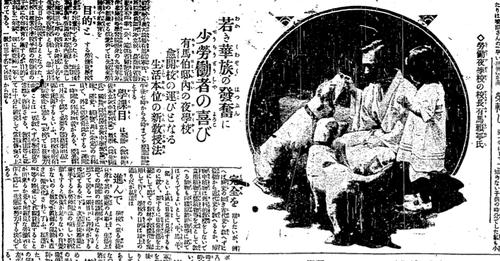 夜間学校開設(大正8年9月1日付朝日新聞)