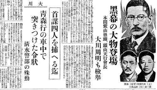 昭和8年5月17日黒幕の大物登場
