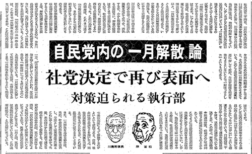 """昭和32年12月25日付朝日新聞。自民党内の""""一月解散""""論"""