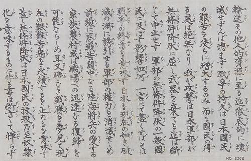 昭和20年5月8日トルーマン無条件降伏1