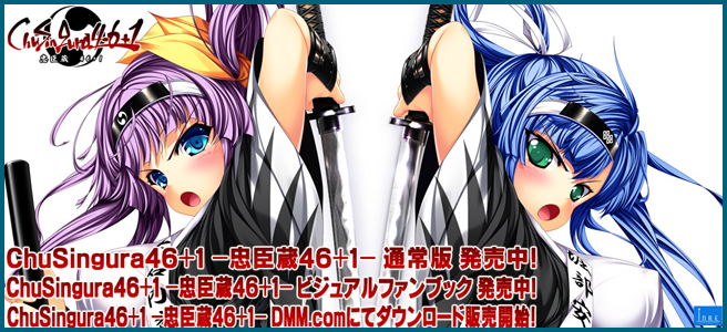 ChuSinGura46+1 忠臣蔵46+1