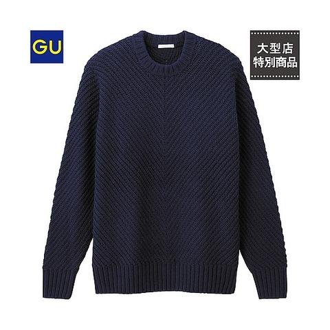 GU クルーネックセーター2
