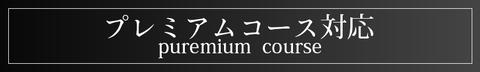 puremium