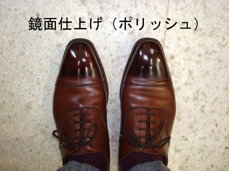 靴・ポリッシュ 028