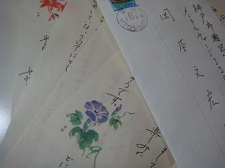 手書きの手紙 縮小