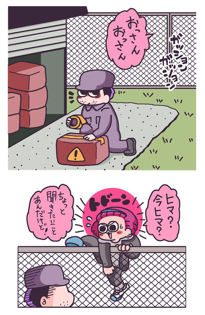 マフィ班+ヤンキーa