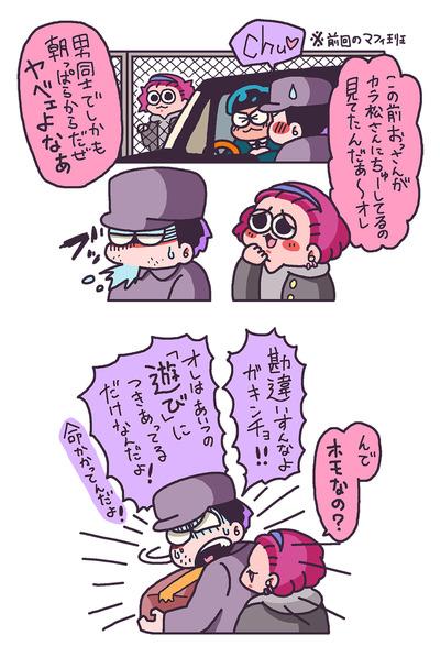 マフィ班+ヤンキーd