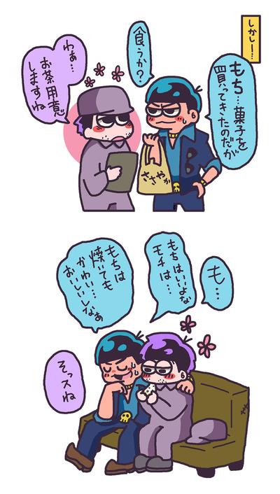 マフィ班+ヤンキーi