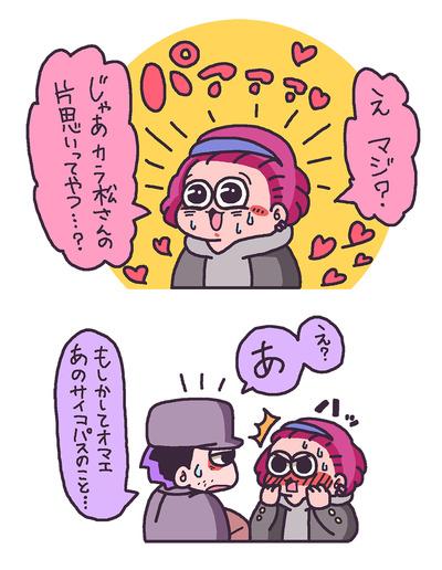 マフィ班+ヤンキーe