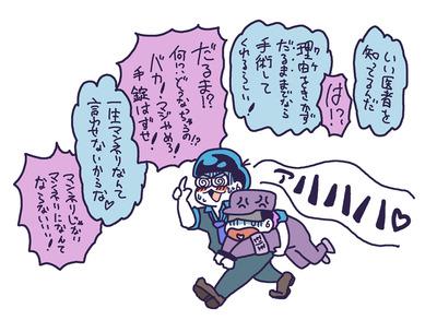 だるまマフィ班2