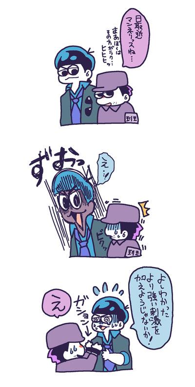 だるまマフィ班1