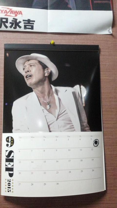 永ちゃん9月カレンダー