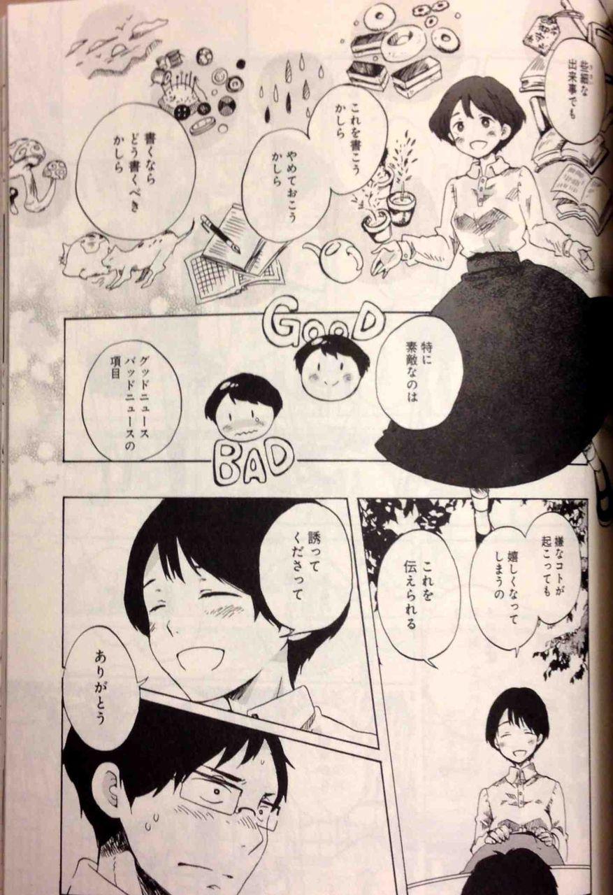漫画「恋は光」の最終回のネタバレと感想 ...
