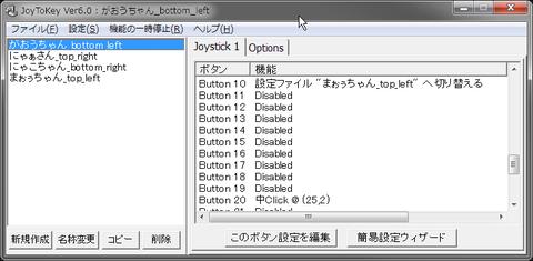 0 _ がおうちゃん_bottom_left