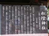 20071028_松陰神社_08