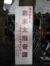20071028_野外劇_03