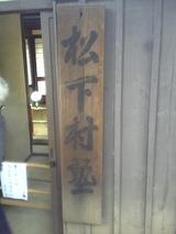 萩・世田谷幕末維新祭り_11