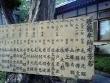 萩・世田谷幕末維新祭り_14