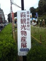 萩・世田谷幕末維新祭り_08