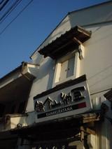 鎌倉山納豆1
