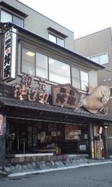 伊豆-徳造丸