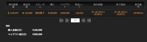 Baidu IME_2015-7-28_10-42-57