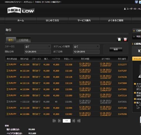 Baidu IME_2015-12-28_12-32-50